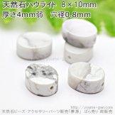 天然石ビーズ ハウライト(菱苦土石)平たいオーバルビーズ 8×10mm 厚さ約4mm 穴径0.8mm 1粒〜【129555798】
