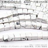 天然石ビーズ ハウライト(菱苦土石)キューブビーズ 4mm 2粒〜【129556708】
