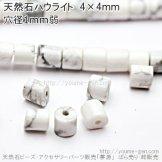 天然石ビーズ ハウライト(菱苦土石)チューブビーズ 4×4mm 穴径1mm弱 1粒〜【129576304】