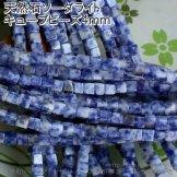 ソーダライト キューブビーズ 4×4mm 10粒〜(129587293)