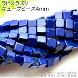 天然石(合成)ビーズ ラピスラズリ(瑠璃)キューブビーズ 4×4mm 2粒/10粒【129587902】