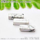 天然石ビーズ ハウライト(菱苦土石)4面カットチューブビーズ 4×13mm 穴径1mm弱 1粒〜【129645942】