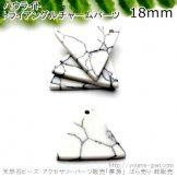 天然石ビーズ ハウライト(菱苦土石)穴付トライアングルチャームパーツ 18mm 厚さ2.2mm 穴径0.8mm 1粒〜【129703557】