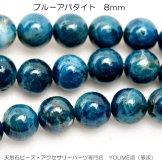 天然石ビーズ アパタイト(燐灰石)丸玉 ラウンドビーズ 8mm 1粒/5粒【130934848】