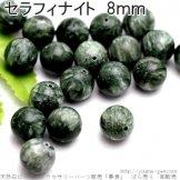 天然石ビーズ セラフィナイト(斜緑泥石)丸玉 AAA 8mm ラウンドビーズ 2粒〜【131249893】