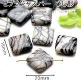 天然石ビーズ ゼブラジャスパー(碧玉石) ひし形ビーズ 対角線長20mm 穴径1mm 1粒/10粒(131250462)