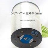 天然石ブレスレット シリコンゴム紐φ0.8mm 頑丈&弾力性強い/1ロール(1巻)1000入