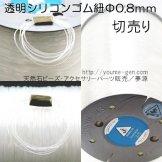 天然石ブレスレットゴム紐 頑丈伸縮性が強いシリコンゴム紐Φ0.8mm (1M入/10M入/50M入)切売り(131680652)