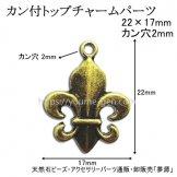 カン付きトップチャームパーツ/クロムハーツ風/百合の紋章モチーフ22×17mm/金古美(132446345)