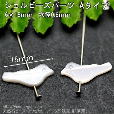シェルビーズ・パーツ(シービーズ)小鳥約6×15mm(132543311)