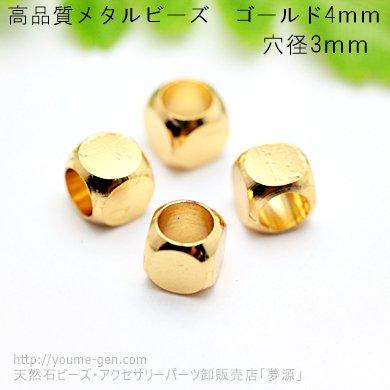 ゴールド メタルビーズ キューブ4mm 穴径3mm(132577568)