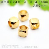 高品質ゴールド メタルビーズ キューブ4mm 穴径3mm/10個から(132577568)
