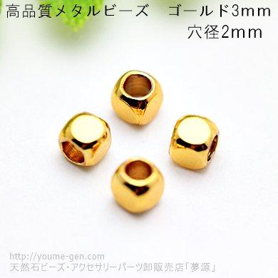 ゴールド メタルビーズ キューブ3mm 穴径2mm(132577786)