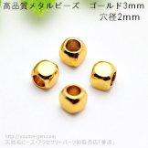 高品質 ゴールド メタルビーズ キューブ3mm 穴径2mm/10個から(132577786)