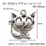 笑い猫・フラワー透かし・カン付トップチャーム23×21mm/シルバー(132929023)