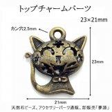 笑い猫・フラワー透かし・カン付トップチャーム23×21mm/アンティークゴールド(133191039)