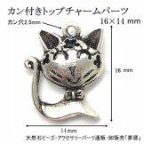 笑い猫・フラワー透かし・カン付トップチャーム16×14mm/シルバー(133192062)