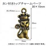 カン付き王冠猫/クラウンキャットチャーム30×15mm/アンティークゴールド(133581406)