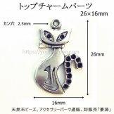 カン付きシャム猫/トップチャームパーツ/銀古美 26×16mm(133581424)