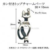 カン付き猫/キャットチャーム/30×10mm/ステンレスシルバー(133581491)