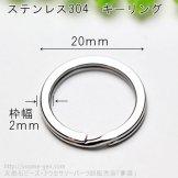 ステンレス304キーホルダー・キーリング/平型二重リング・二重カンパーツ20mm(134194851)