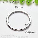 ステンレス304キーホルダー・キーリング/平型二重リング・二重カンパーツ25mm(134195028)