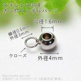 ステンレス304 カン付きロンデルパーツ外径4mm穴径1.6mm(134196736)