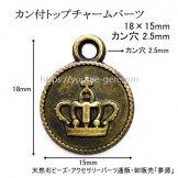 トップチャームパーツ/片面コイン王冠モチーフ18×15mm/アンティークゴールド(134663516)