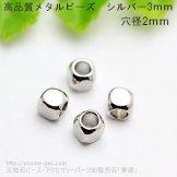 高品質シルバーメタルビーズ キューブビーズ3mm穴径2mm/10個入から(134680551)