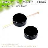 オニキス(黒瑪瑙)平たいコインビーズ 14mm 厚さ4mm 穴径1mm 1粒/10粒入(134861934)
