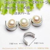 ビーズ枠パーツ 半円タイプ/8mmビーズ用枠 外径11mm シルバー高品質(136399516)