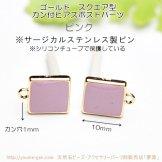 サージカルステンレス ゴールドスクエア カン付きピアスポストパーツ10mm ピンク/2個入りから(136443513)