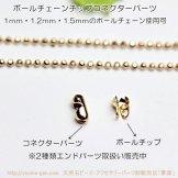 ゴールド ボールチェーンチップコネクターパーツ 1.0〜1.5mm兼用/2個入りから販売(136620335)