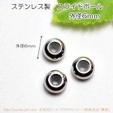 サージカルステンレス316L スライドボールビーズ・スライドボールパーツ6mm/1個より(136901820)