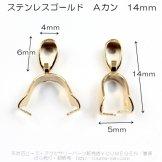 ステンレスゴールド Aカンパーツ 全長14mm爪長さ2.5mm/1個から(137024476)