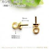 半穴ビーズ細工パーツ/カン付 芯立て ゴールド/10個入〜(137337739)