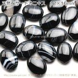 天然石ビーズ サードオニクス(紅縞瑪瑙)ブラック オーバルビーズ 12×16mm 1粒〜【137434564】