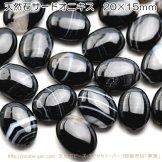 天然石ビーズ サードオニクス(紅縞瑪瑙)ブラック オーバルビーズ 15×20mm 1粒〜【137435918】