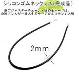 ステンレス製留め金・シリコンゴムネックレス 太さ2mm/全長50cm/1本から販売(137951455)