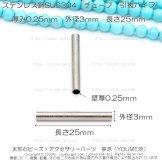 ステンレス304 チューブパーツ25mm 内径2.5mm外径3mm/5本入りから販売(138079408)