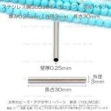 ステンレス304 チューブパーツ30mm 内径2.5mm外径3mm/4本入りから販売(138084242)