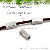 サージカルステンレス316Lアクセサリービーズ 直方体3×7mm 穴径2mm/1個から販売(138194397)