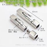 サージカルステンレス316L ネックレス紐留めクラスプ 6×30mm ラウンド穴径5mm/1個から(138322309)