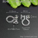ノンホール イヤリング・ピアス 医療樹脂カン付き痛くないイアリングパーツ 8×11.5mm 2個入/20個入(138330459)