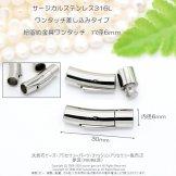 サージカルステンレス316L 紐留めクラスプ8×30mm 紐穴径6mm/1個から(138436986)