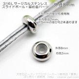 サージカルステンレス316L スライドボール ビーズ・パーツ8mm/1個から販売(138787807)