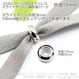 スライドボールパーツ10mm サージカルステンレス316L 1個入/10個入(138788068)