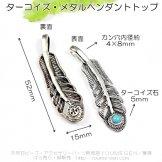 ブルーターコイズ×ウィング ペンダントトップ・メタルチャーム 銀古美52mm/1個から(139178111)