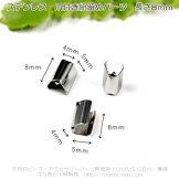 ステンレス 紐留めパーツ 爪付き5×8mm/10個から販売(139185741)