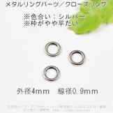 メタルリングパーツ・クローズリング シルバー 外径4mm線径0.9mm/40個から(139224958)